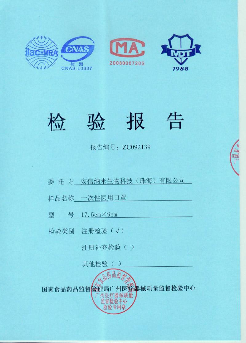 1)注册检验-1.jpg