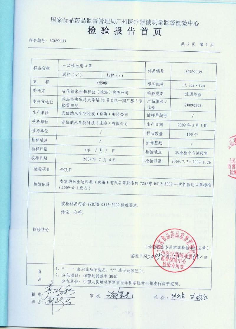1)注册检验-2.jpg